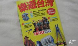Taiwan travel guide 2013 edition - 99% new so I regard